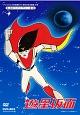 テレビまんが放送開始50周年記念企画第3弾 想い出のアニメライブラリー 第9集 遊星仮面 DVD-BOX デジタルリマスター版