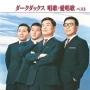 ダークダックス 唱歌・愛唱歌 ベスト キング・ベスト・セレクト・ライブラリー20