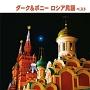 ダーク&ボニー ロシア民謡 ベスト キング・ベスト・セレクト・ライブラリー2013