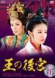 王の後宮 DVD-BOX3