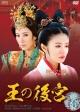 王の後宮 DVD-BOX4