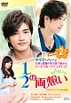 1/2の両想い~Spring Love~<台湾オリジナル放送版>DVD-BOX2