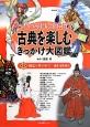 ヒーロー&ヒロインに会おう!古典を楽しむきっかけ大図鑑 戦乱の世の中で 鎌倉・室町時代 (2)