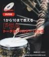 1から10まで教える ドラム トータル・マスター・ブック DVD付
