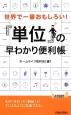 「単位」の早わかり便利帳 世界で一番おもしろい!