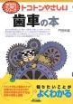 トコトンやさしい 歯車の本 今日からモノ知りシリーズ