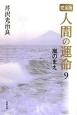 人間の運命<完全版> 嵐のまえ (9)