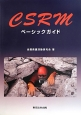 CSRM ベーシックガイド