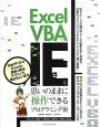 Excel VBAでIEを思いのままに操作できるプログラミング術 webサイトをExcelで自由に操るテクニック、教