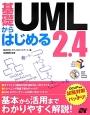 基礎からはじめるUML 2.4