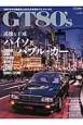 GT 80's 述懐と十戒ーハイソ&バブル・カー 1980年代の国産車とあなたの青春がプレイバック!(3)