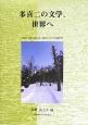 多喜二の文学、世界へ 2012小樽小林多喜二国際シンポジウム報告集