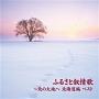 ふるさと抒情歌~北の大地へ 北海道編 ベスト キング・ベスト・セレクト・ライブラリー2013