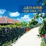ふるさと抒情歌~美ら歌 沖縄編 ベスト キング・ベスト・セレクト・ライブラリー2013