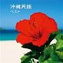 沖縄民謡 ベスト キング・ベスト・セレクト・ライブラリー2013