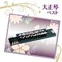 大正琴 ベスト キング・ベスト・セレクト・ライブラリー2013