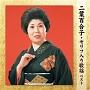二葉百合子・セリフ入り歌謡 ベスト キング・ベスト・セレクト・ライブラリー201