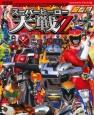 スーパーヒーロー大戦Z 超百科<決定版> 仮面ライダー×スーパー戦隊×宇宙刑事