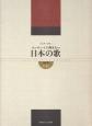 コンサートで弾きたい日本の歌<新装版> (1)