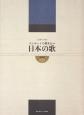 コンサートで弾きたい日本の歌<新装版> (2)