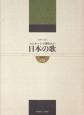 コンサートで弾きたい日本の歌<新装版> (3)