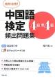 絶対合格!中国語検定 4級・準4級 頻出度問題集 CD2枚つき