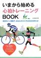 いまから始める心拍トレーニングBOOK 効率のいい運動で、あなたのカラダは生まれ変わる!