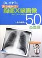 Dr.オヤマの見る読むわかる胸部X線画像50 基礎編