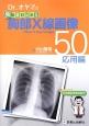 Dr.オヤマの見る読むわかる胸部X線画像50 応用編