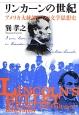 リンカーンの世紀<増補新版> アメリカ大統領たちの文学思想史
