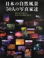 日本の自然風景50人の写真家達 50人の目が捉えた珠玉の日本風景393景!