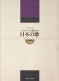 コンサートで弾きたい日本の歌<新装版> (4)