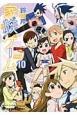 家族ゲーム 電撃4コマ コレクション (10)