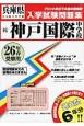 神戸国際中学校 入試過去問題集 平成26年春受験用