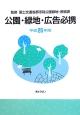 公園・緑地・広告必携 平成25年