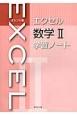 エクセル 数学2 学習ノート<オレンジ版>