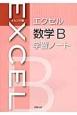 エクセル 数学B 学習ノート<オレンジ版>