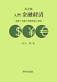 入門 金融経済<改訂版> 通貨と金融の基礎理論と制度