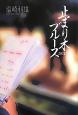 止まり木ブルース 2012