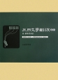 三田文學総目次<増補版> 創刊号(1910年)~創刊100年記念号(2010