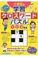 小学生の学習クロスワードパズル 1・2・3年生 楽しみながら成績アップ!