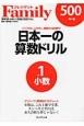 日本一の算数ドリル 小数 ナンバーワン教育誌がプロデュース プレジデントFamily シンプルに、ムダなく、基礎から応用まで(1)