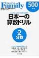 日本一の算数ドリル 分数 ナンバーワン教育誌がプロデュース プレジデントFamily シンプルに、ムダなく、基礎から応用まで(2)