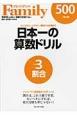 日本一の算数ドリル 割合 ナンバーワン教育誌がプロデュース プレジデントFamily シンプルに、ムダなく、基礎から応用まで(3)