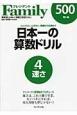 日本一の算数ドリル 速さ ナンバーワン教育誌がプロデュース プレジデントFamily シンプルに、ムダなく、基礎から応用まで(4)
