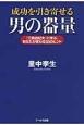 成功を引き寄せる男の器量 『三島由紀夫』に学ぶ、あなたが変わる33のヒント