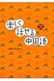楽しく話せる中国語