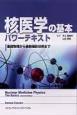 核医学の基本パワーテキスト 基礎物理から最新撮影技術まで