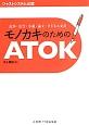 モノカキのためのATOK 記事・広告・小説・論文・ビジネス文書