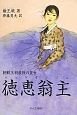 徳恵翁主-トッケオンジュ- 朝鮮王朝最後の皇女